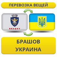 Перевозка Личных Вещей из Брашова в Украину