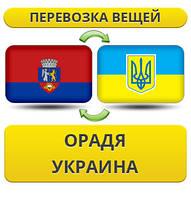 Перевозка Личных Вещей из Орадя в Украину