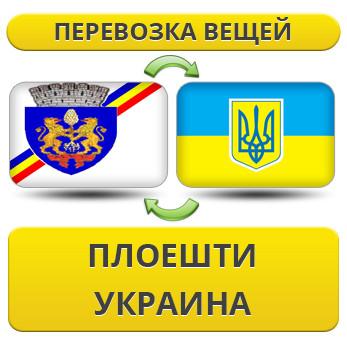 Перевозка Личных Вещей из Плоешти в Украину
