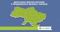 Оприлюднено рейтинг найкращих аграрних областей України