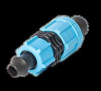Стартер с поджимом для капельного полива SL-008 17 мм