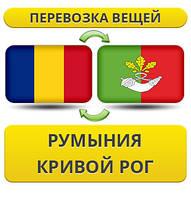 Перевозка Личных Вещей из Румынии в Кривой Рог