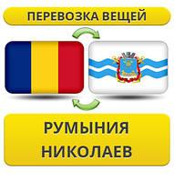 Перевозка Личных Вещей из Румынии в Николаев