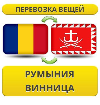 Перевозка Личных Вещей из Румынии в Винницу