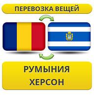 Перевозка Личных Вещей из Румынии в Херсон