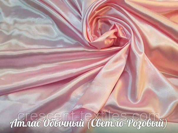 Атлас Обычный (Светло-Розовый)