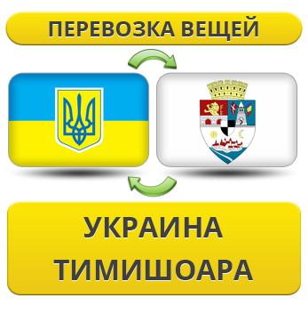 Перевозка Личных Вещей из Украины в Тимишоару