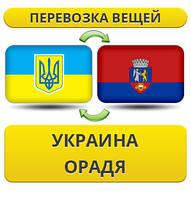 Перевозка Личных Вещей из Украины в Орадя