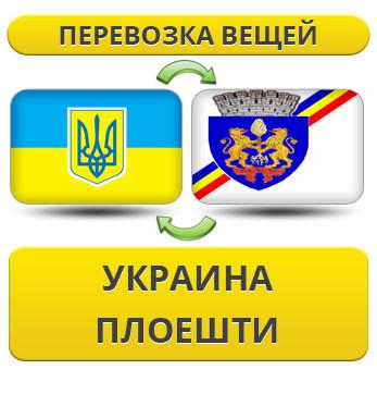 Перевозка Личных Вещей из Украины в Плоешти