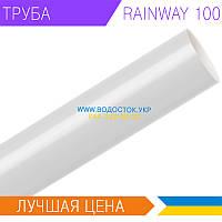 Труба водосточная RAINWAY 100мм Белый