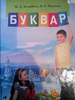 Буквар 1 клас. Захарійчук М.Д., Науменко В.О.