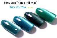 """Гель-лаки для ногтей """" Кошачий глаз"""" Nice For You , 8,5 мл"""