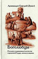 Боголюбцы. Рассказы о подвижниках благочестия современной Греции, монахах и мирянах. Архимандрит Григорий