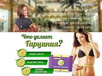 Продукт для схуднення. Гарцинія камбоджійська