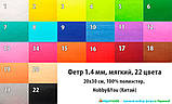 Фетр мягкий 1.4 мм, 20x30 см, ОРАНЖЕВЫЙ, Hobby&You, фото 2