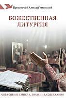 Божественная литургия: объяснение смысла, значения, содержания. Протоиерей А. Уминский