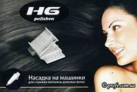 Насадка полировщик кончиков HG Polishen