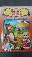 Пегас СКА5 Марійка та ведмідь (Укр), фото 1