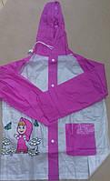 Дождевик детский в сумке (цвета в ассортименте)
