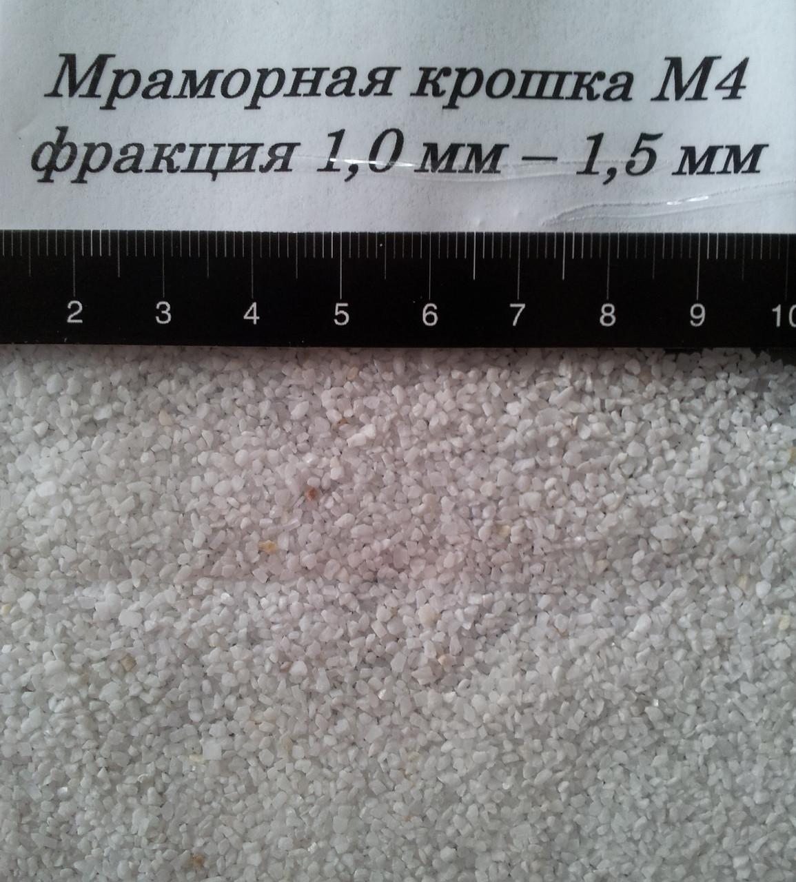 Мраморная крошка Nigtas М4 (1,0-1,5 мм) 40 кг