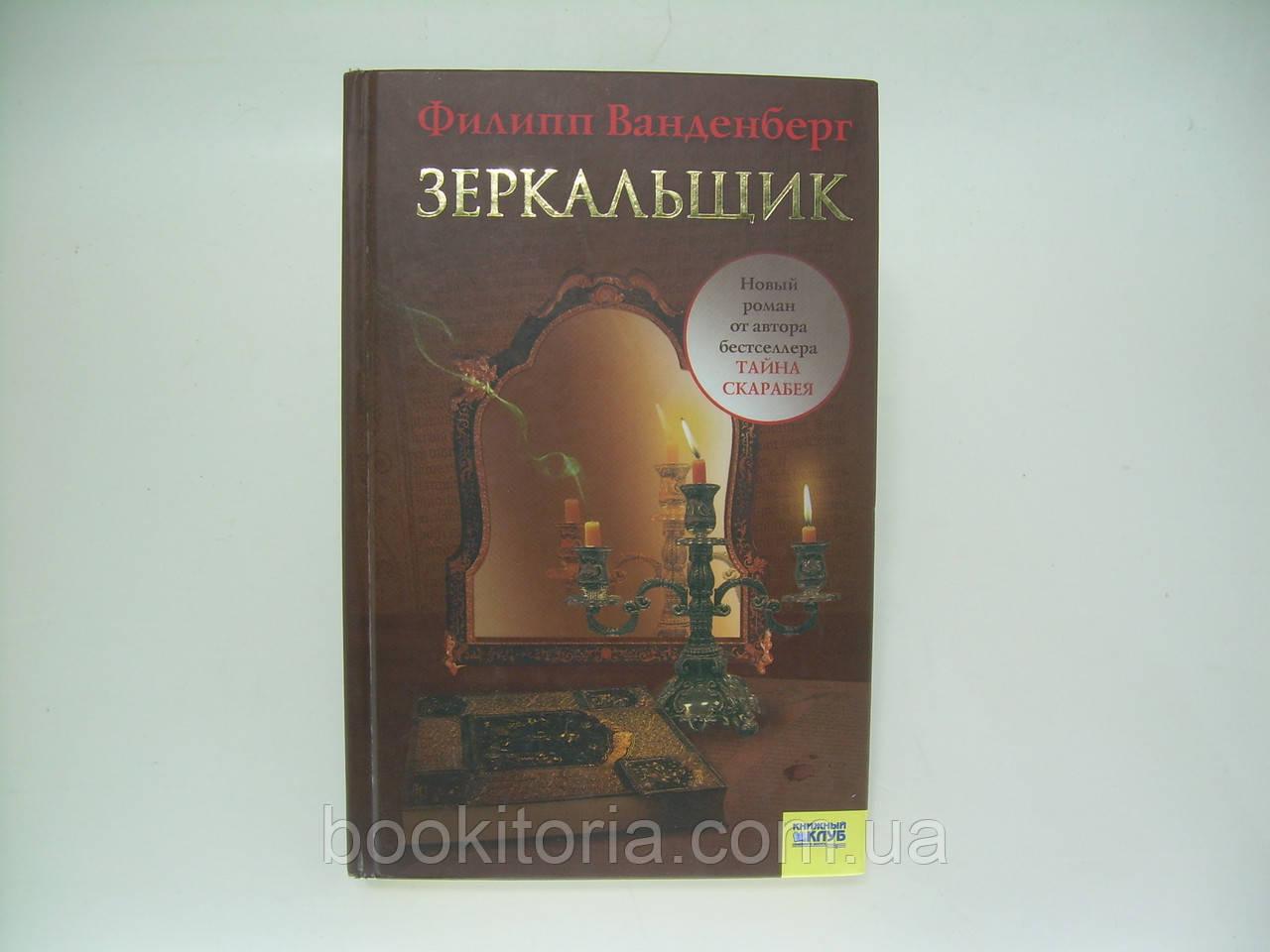 Ванденберг Ф. Зеркальщик (б/у).