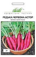 Насіння редьки червоної Астор, 3 г