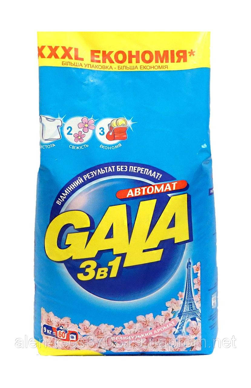 Пральний порошок GALA автомат 9 кг