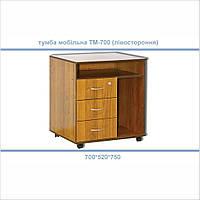 Мебель для офиса, тумба мобильная ТМ-700