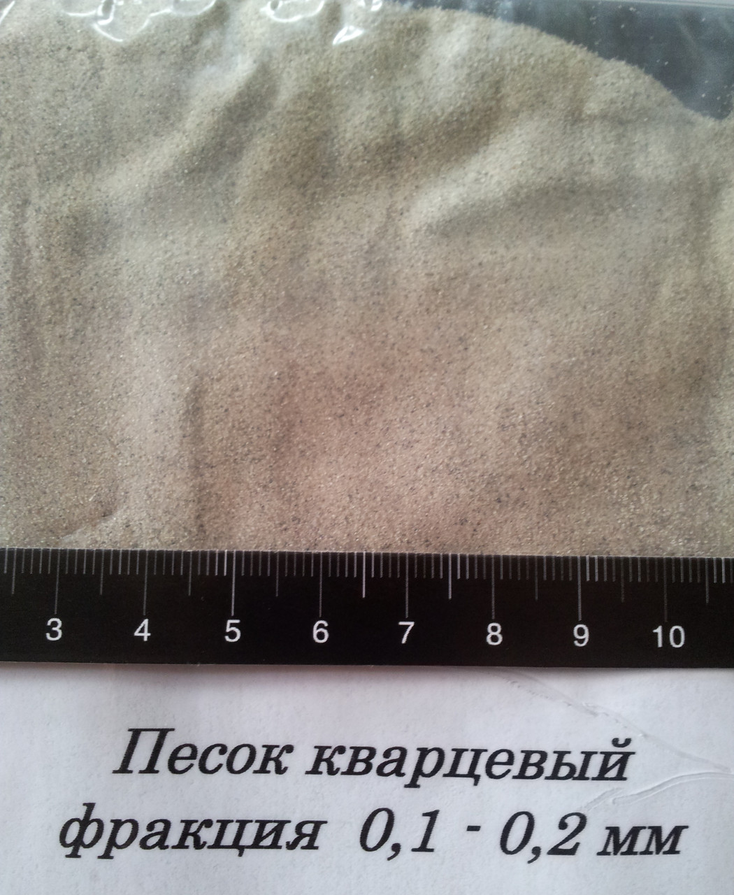 Кварцевый песок 0,1-0,2 мм (25 кг)
