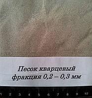 Кварцевый песок 0,2-0,3 мм