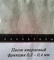 Кварцевый песок 0,3-0,4 мм