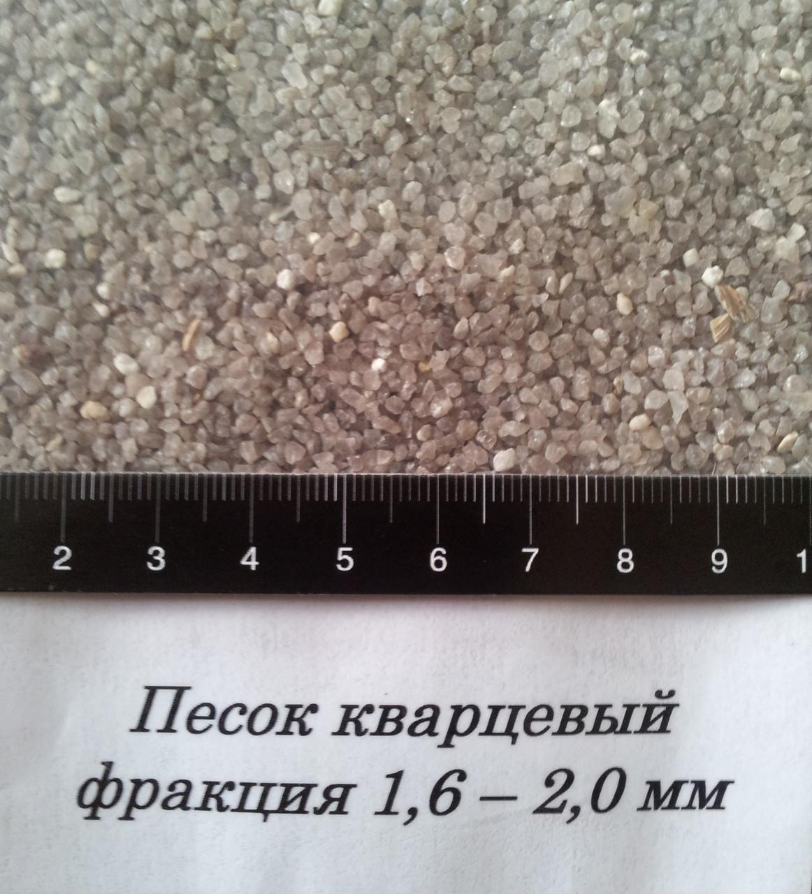 Кварцевый песок 1,6-2,5 мм (25 кг)