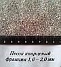 Кварцевый песок 1,6-2,5 мм