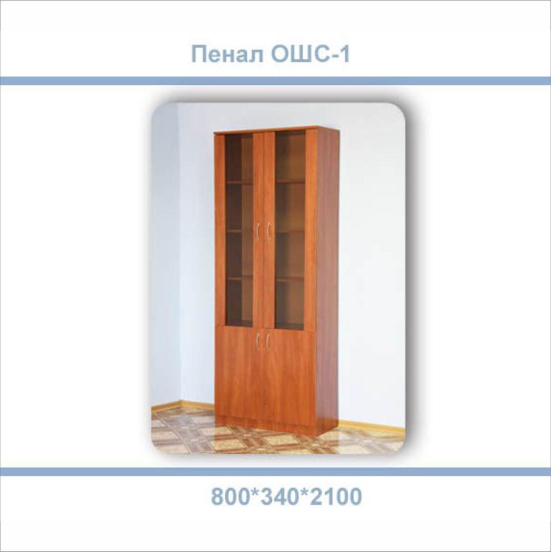 Шкаф пенал для офиса ОШС-1