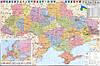 Карта Украины Административная  А2, ламинированная