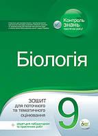 9 клас | Біологія. Зошит для тематичного оцінювання | Кулініч О. М.