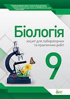 Біологія, 9 кл. Зошит для лаб. та практичних робіт. Кулініч О. М.