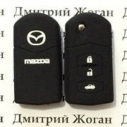 Чехол для авто ключей Mazda (Мазда) 3 кнопки