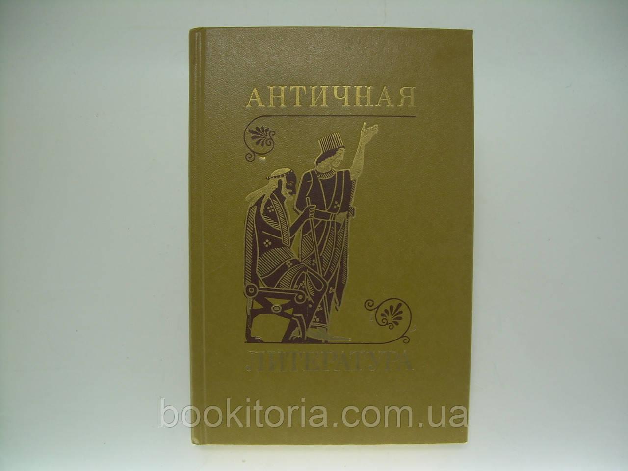 Лосев А.Ф. и др. Античная литература (б/у).
