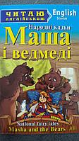 Арий Маша і ведмеді (Eng), фото 1