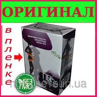 ПБК 20 Оригинал купить в Кривой Рог