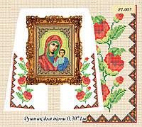 Схема для вышивки бисером рушника на икону РІ-005