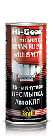HG7006 15-минутная промывка АКПП с SMT² 444мл