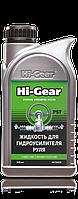 HG7042 Жидкость для гидроусилителя руля 946мл