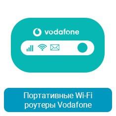 Портативные роутеры Vodafone