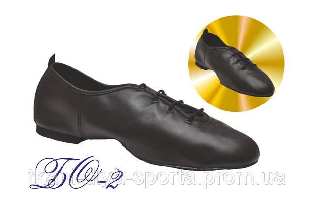 Джазовки кожаные - обувь для тренировок (мужская/женская)