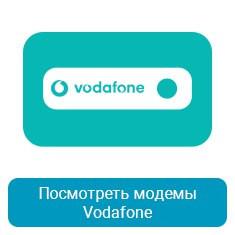 модемы Vodafone