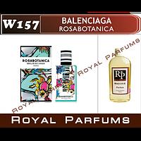 "Духи на разлив Royal Parfums 100 мл Rosabotanica ""Balenciaga"" (Розаботаника Баленсиага)"