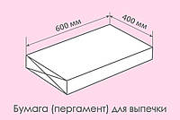 Силиконизированная бумага для выпечки,  600х400 (100 листов)