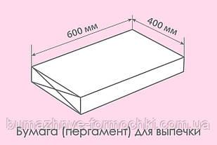 Силиконизированная бумага для выпечки,  600х400